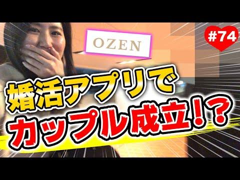 【OZENカップル】いきなり知らない人とカップルに!?高学歴男子とデートしてきた! vol.074