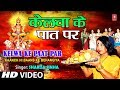 download mp3 dan video Kelwa Ke Paat Par Bhojpuri Chhath Songs [Full HD Song] I Kaanch Hi Baans Ke Bahangiya