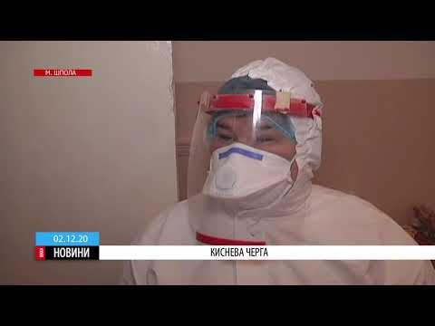 ТРК ВіККА: Киснева черга: не всі лікарні на Черкащині можуть сповна допомогти хворим на коронавірус