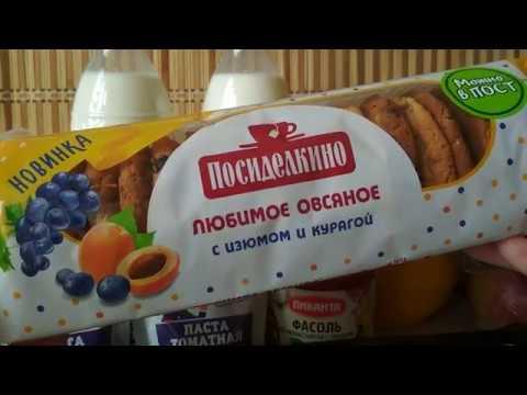 Продуктовая ЗАКУПКА в гипермаркете КАРУСЕЛЬ с ценам