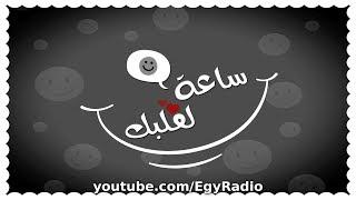 ساعة لقلبك ׀ جوازة بالعافية ׀ فؤاد المهندس – عبد المنعم مدبولي
