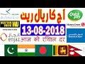 Today Saudi Riyal Currency Exchange Rates - 13-08-2018 | India | Pakistan | Bangladesh | Nepal