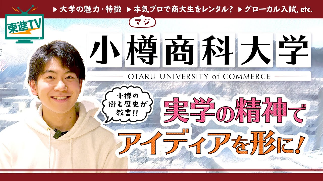 【小樽商科大学】ゼミの中で起業? 小樽の活性化にも繋がる実践的な学びに迫る!