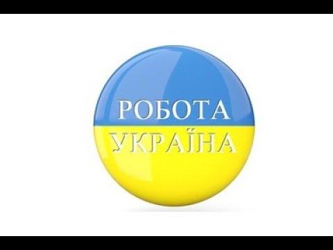 Работа в интернете для граждан Украины