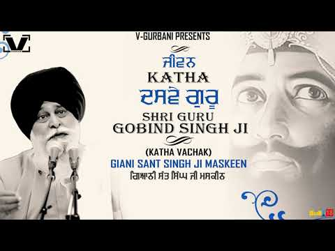 Jeevan Katha Guru Gobind Singh Ji - ਜੀਵਨ ਕਥਾ ਗੁਰੂ ਗੋਬਿੰਦ ਸਿੰਘ ਜੀ | Gyani Sant Singh Ji Maskeen