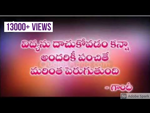 Telugu Quotes Inspirational Telugu Quotes Motivational Telugu