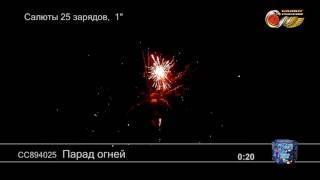 Салют Парад огней(арт. СС894025) — смотреть видео(Этот салют, и еще более 500 наименований качественной пиротехники вы сможете приобрести в интернет-магазине..., 2016-10-05T10:42:34.000Z)