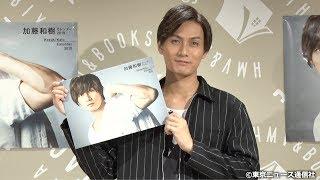 加藤和樹カレンダー2019の発売を記念して行われた記者会見の様子を大公...
