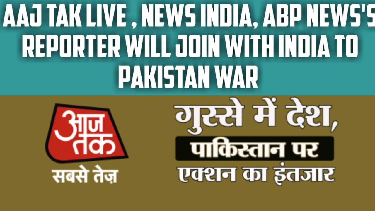 Aaj Tak live , News India, Abp news's reporter Will join with india to  Pakistan war