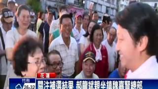 花蓮市長補選 國民黨魏嘉賢當選