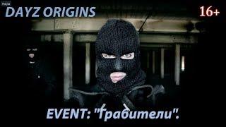 Dayz Origins. Event: