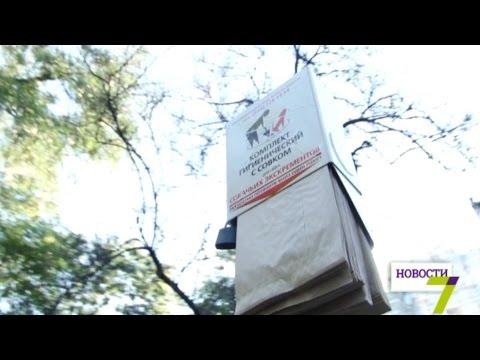 В парке Шевченко появились боксы с экопакетами