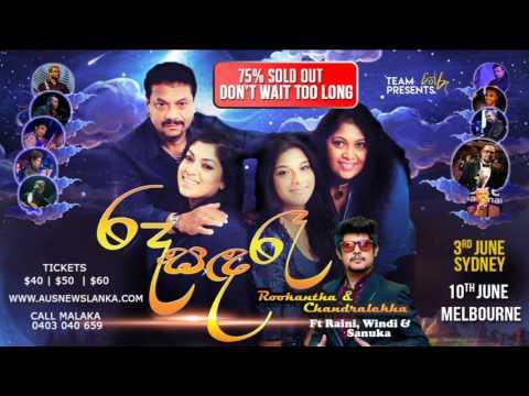 Sri Lanka Morning Show Part 1 - T/C 2nd April 2017