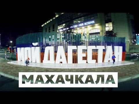 МАХАЧКАЛА | ДАГЕСТАН | КАВКАЗТУР