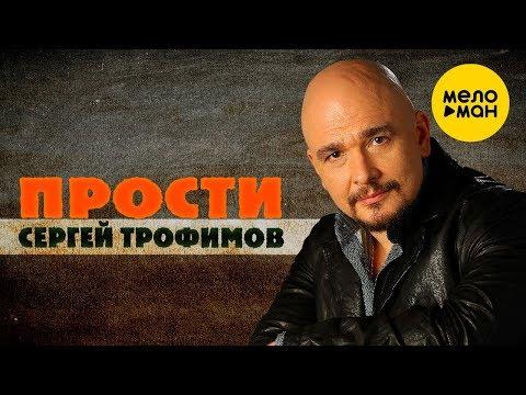 Сергей Трофимов - Прости