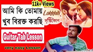 Lokkhiti ||Ami Ki Tomai Khub Birakto Korchi || Guitar Lead Lessons