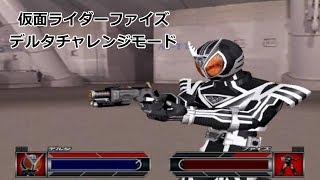 PS2 仮面ライダーファイズ(555)デルタチャレンジモード(仮面ライダー...