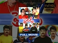 Friends Full Movie - Sivaji | Ali | Naresh ||  Bandi Ramesh