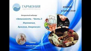 Вебинар Татьяны Шаповал: Зависимость -Часть2: Игромания, Булимия, Анорексия