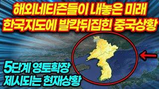 해외네티즌들이 내놓은 미래 한국지도에 발칵뒤집힌 중국상…