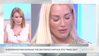 Μαζί Σου   Η Βικτώρια Καρύδα σε μια αποκλειστική συνέντευξη στην Τατιάνα Στεφανίδου   10/06/2019