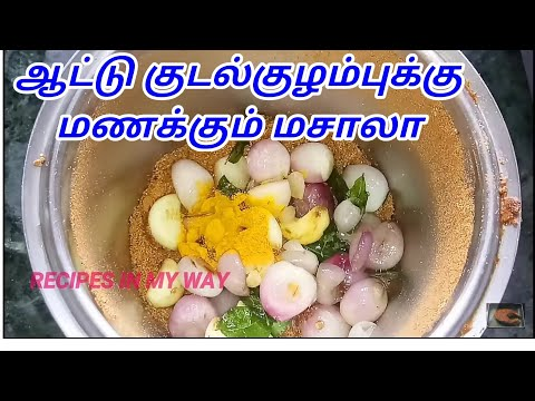KUDAL KULAMBU - GOAT INTESTINE RECIPE GOAT INTESTINE GRAVY - LAMP INTESTINE RECIPE