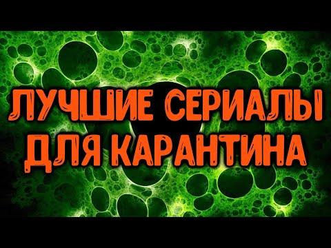 Что посмотреть на карантине. Сериалы про вирусы и эпидемии.