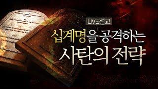 [설교] 십계명을 공격하는 사탄의 전략
