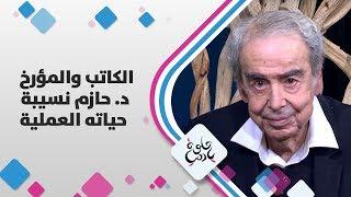 الكاتب والمؤرخ د. حازم نسيبة - حياته العملية