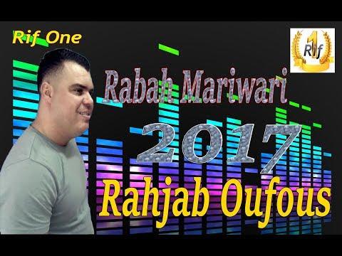 Rabah Mariouari 2017 Rahjab Oufous Top Music Rif 2017 Rif Muziek 2017