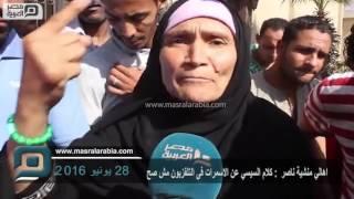 فيديو| أهالي منشأة ناصر عن نقلهم للأسمرات: وعود السيسي فنكوش