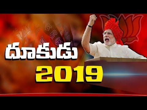 ఓట్ల వేటకు రెడీ...విపక్షాలకు చెక్...మోడీ దూకుడు2019 | Big Banner | Bharat Today