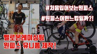 처음입어보는 자전거 원피스 유니폼! 벨로몬레이싱팀 팀복…