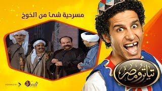 تياترو مصر - الموسم الأول - الحلقة 1 الأولى - شئ من الخوخ - علي ربيع و حمدي المرغني -Teatro Masr