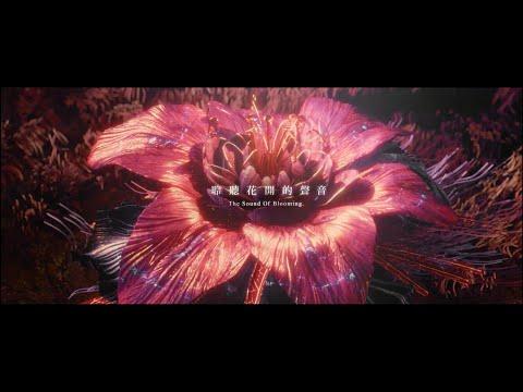 2018台中世界花卉博覽會 《聽 • 花開》