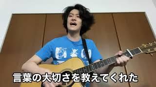 父ちゃんの歌〜最後の言葉編〜