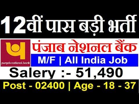Bank Vacancy 2019    PNB Recruitment 2019 Notification    Latest Govt Jobs   All India Apply online Mp3