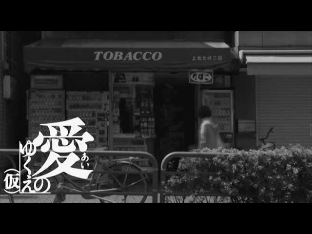 映画『愛のゆくえ(仮)』予告編