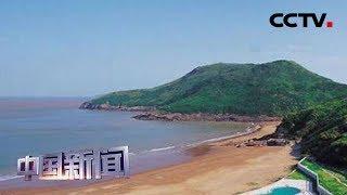[中国新闻] 广东:《无居民海岛使用权市场化出让办法》实施 | CCTV中文国际