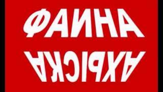 Ahiska-Faina.wmv