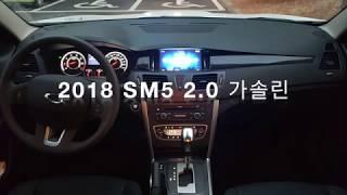 2018 SM5 2.0 가솔린 모델 실내 살펴보기
