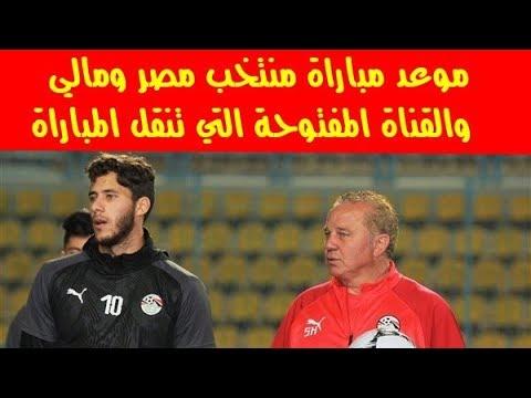 موعد مباراة منتخب مصر ومالى اليوم الجمعة 8-11-2019 والتشكيل والقناة المفتوحة الناقلة