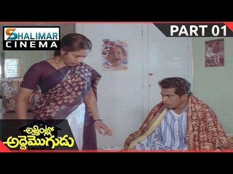 Atta Intlo Adde Mogudu Movie || Part 01/11 || Rajendra Prasad, NIrosha || Shalimarcinema