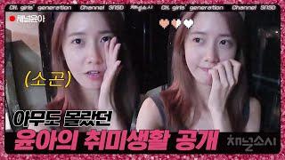 CH. girls′ generation [채널 윤아]4화 윤아의 은밀한 취미 생활 150825 EP.6