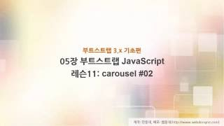 #39 부트스트랩 기초 강의, 05장 부트스트랩 javascript, 12 레슨11 carousel2
