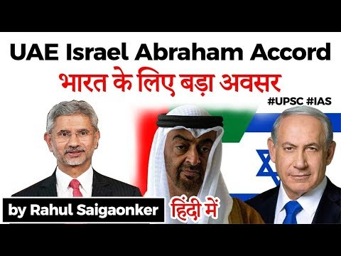 Abraham Accord Between UAE And Israel, How India Benefits From Peaceful West Asia? #UPSC #IAS