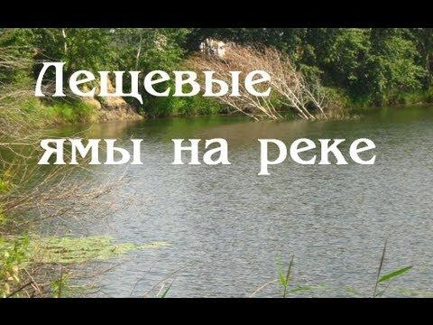 Лещевые ямы на реке. Ловим на пенопласт - YouTube
