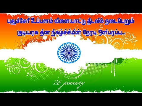 26-01-2019 70th REPUBLIC DAY CELEBRATION LIVE @ INDHIRA GANDHI STADIUM , PUDUCHERRY