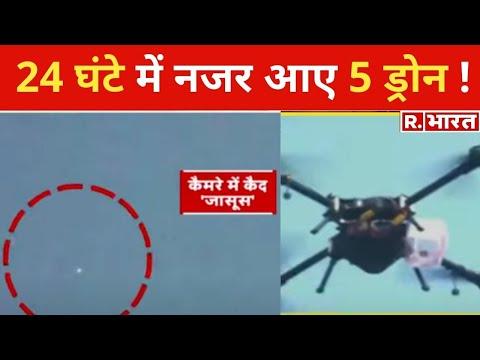 घाटी में 'उड़ता' आतंक, 24 घंटे में 5 ड्रोन आए नजर, 'आतंकिस्तान' की ड्रोन वाली साजिश !