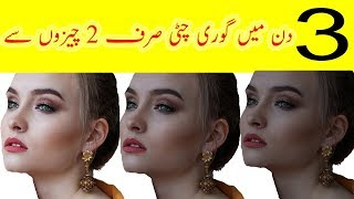 Skin Whitening in 3 Days - Face Whiting Just One Day Glowing Skin Best Homemade Remedy For Girls
